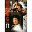 極道の妻たちII 【DVD】
