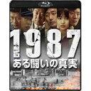 1987、ある闘いの真実 【Blu-ray】