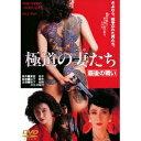 極道の妻たち 最後の戦い 【DVD】