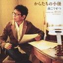 南こうせつ/からたちの小径/神田川(2014年新録音) 【CD】