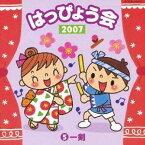 (教材)/2007 はっぴょう会 5 一剣 【CD】