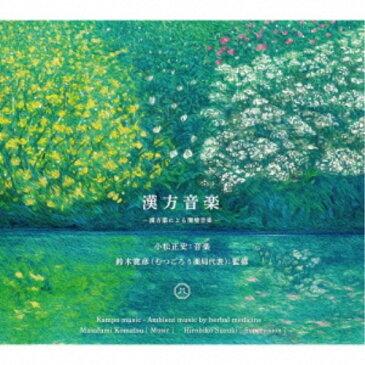 小松正史/漢方音楽 〜漢方薬による環境音楽〜 【CD】
