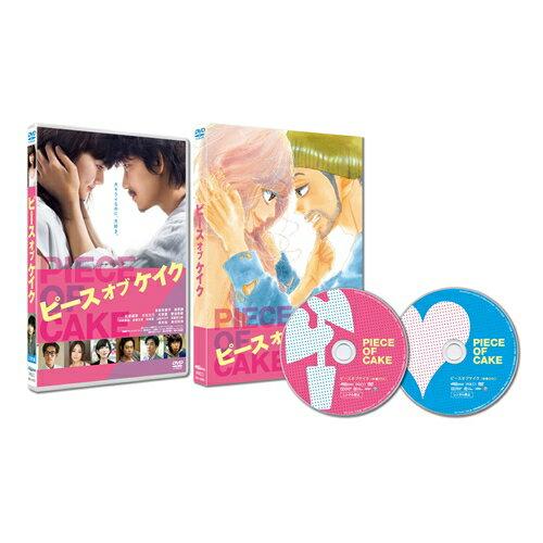 ピースオブケイク【DVD】