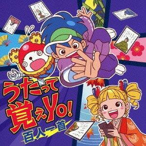 チュナ&トモ/うたって覚えYO!百人一首 【CD】