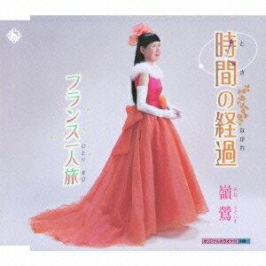 嶺鶯/時間の経過/フランス一人旅 【CD】