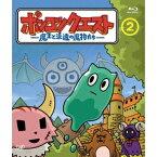 ポンコツクエスト 〜魔王と派遣の魔物たち〜 2 【Blu-ray】