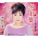 中村仁美/冬紅葉 【CD】