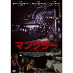 マングラー 【DVD】