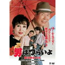 男はつらいよ・寅次郎紅の花 【DVD】