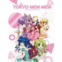 「東京ミュウミュウ」Blu-ray BOX 【Blu-ray