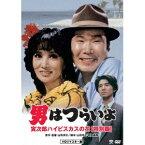 男はつらいよ・寅次郎ハイビスカスの花 特別篇 【DVD】