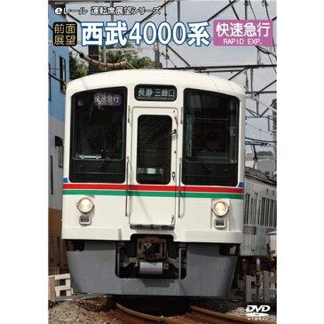 【前面展望】西武鉄道4000系 【DVD】
