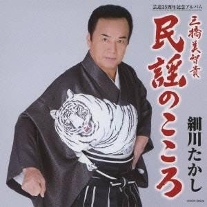 伝統音楽・芸能, 民謡・講談・浪曲  CD