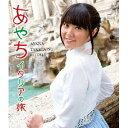 竹達彩奈/あやち 〜イタリアの旅〜 【Blu-ray】