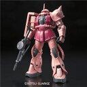 RG 1/144 MS-06S シャア専用ザクおもちゃ ガン