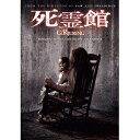 死霊館 【DVD】
