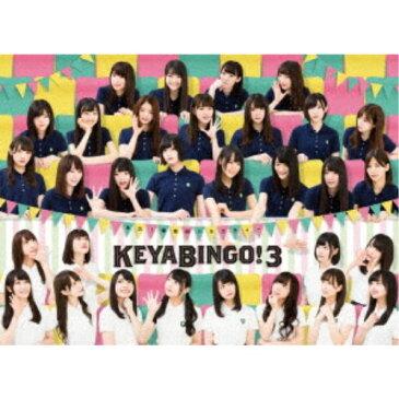 【送料無料】全力!欅坂46バラエティー KEYABINGO!3 Blu-ray BOX 【Blu-ray】