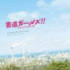 岩代太郎/書道ガールズ!!わたしたちの甲子園 オリジナル・サウンドトラック 【CD】