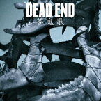 DEAD END/夢鬼歌 (初回限定) 【CD+DVD】