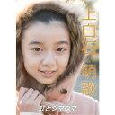 上白石萌歌 〜虹とシマウマ〜 【DVD】