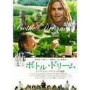 ボトル・ドリーム カリフォルニアワインの奇跡 【DVD】