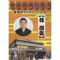 繁昌亭らいぶシリーズ (3)桂吉弥 【DVD】