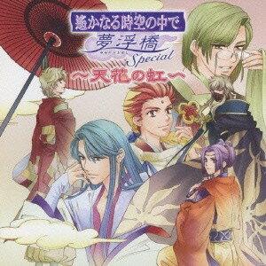 【送料無料】(ゲーム・ミュージック)/遙かなる時空の中で 夢浮橋Special〜天花の虹〜 【CD】