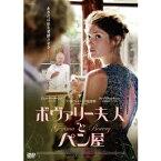 ボヴァリー夫人とパン屋 【DVD】