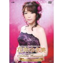 花咲ゆき美/花咲ゆき美 ミュージックビデオコレクション 【DVD】