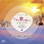 小松英典 塚田佳男/日本の歌を集めて2 ふるさとの 【CD】