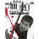 渡哲也無頼COMPLETE DVD-BOX 【DVD】