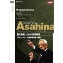 朝比奈隆 NHK交響楽団 ブルックナー 交響曲第8番 NHKクラシカル 【DVD】
