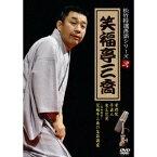 松竹特撰落語シリーズ(弐) 笑福亭三喬 【DVD】