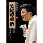 松竹特選落語シリーズ 四 笑福亭銀瓶 【DVD】