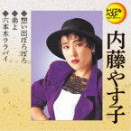 内藤やす子/想い出ぼろぼろ/弟よ/六本木ララバイ 【CD】