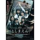 映画 としまえん 【DVD】