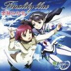 栗林みな実/OVA『舞-乙HiME 0〜S.ifr〜』主題歌集 Finality blue 【CD】