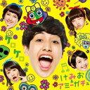 けみお&アミーガチュ/ケロケロ 【CD】