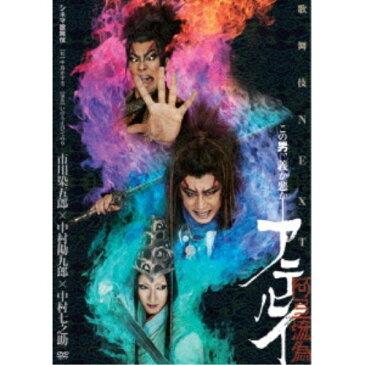 シネマ歌舞伎 歌舞伎NEXT 阿弖流為 <アテルイ>《通常版》 【DVD】