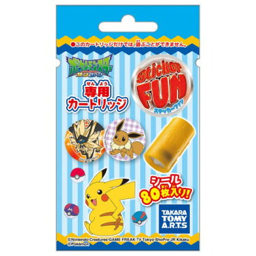 Sticker FUN カートリッジ ポケモン Vol.1 おもちゃ こども 子供 女の子 ままごと ごっこ 作る 4歳