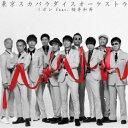 東京スカパラダイスオーケストラ/リボン feat.桜井和寿(Mr.Children) 【CD+DVD】
