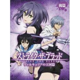 ストライク・ザ・ブラッド OVA 後篇 (初回限定)
