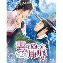 【送料無料】雲が描いた月明り Blu-ray SET1 【B...
