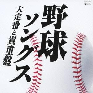 野球ソングス 大定番と貴重盤 【CD】 2019年 NPB プロ野球 オールスター 出場選手 応援歌 歌詞 オールスター2019 マイナビオールスター