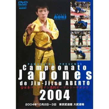 ブラジリアン柔術 全日本オープン2004 【DVD】