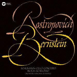 ムスティスラフ・ロストロポーヴィチ/ブロッホ:シェロモ シューマン:チェロ協奏曲 (期間限定) 【CD】
