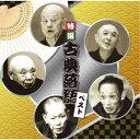 (趣味/教養)/特選 古典落語 ベスト 【CD】