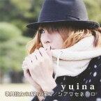 yuina/歌舞伎女の成れの果て/シアワセネイロ (初回限定) 【CD+DVD】
