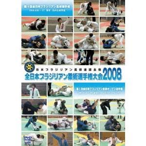 全日本ブラジリアン柔術 選手権大会2008 【DVD】