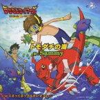 Sammy/トモダチの海(「デジモンテイマーズ冒険者たちの戦い」挿入歌) 【CD】